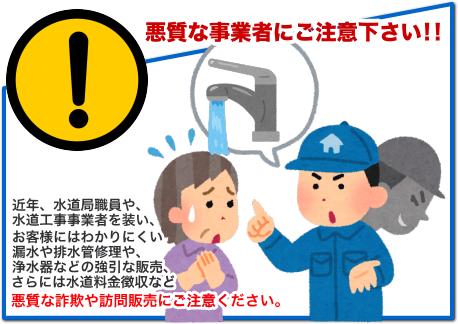 水道局や水道事業者をかたった詐欺に注意してください。