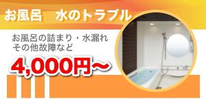 お風呂の詰まり、水漏れ、排水・下水、匂い(悪臭)のトラブル改善水道修理