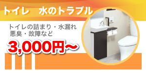 トイレの詰まり、水漏れ、排水・下水、匂い(悪臭)のトラブル改善水道修理