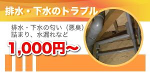 風呂、トイレなど排水・下水の詰まり、水漏れ、匂い(悪臭)のトラブル改善水道修理