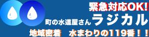 東京・千葉・埼玉・神奈川|水道工事・水道修理・水のトラブル|ラジカル