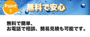 トイレや洗面台、エアコンの水漏れや詰まり、匂い(悪臭)など水道修理・水道工事の安心point01 無料相談、無料見積り