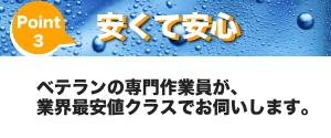 トイレや洗面台、エアコンの水漏れや詰まり、匂い(悪臭)など水道修理・水道工事の安心point03 業界最安値クラス
