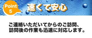 トイレや洗面台、エアコンの水漏れや詰まり、匂い(悪臭)など水道修理・水道工事の安心point05 訪問までの時間も作業時間も迅速かつ丁寧に
