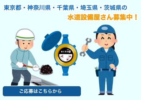東京・千葉・神奈川・埼玉・茨城の水漏れ、詰まりなどの水道修理・水道工事職人、水道設備屋さん求人・募集